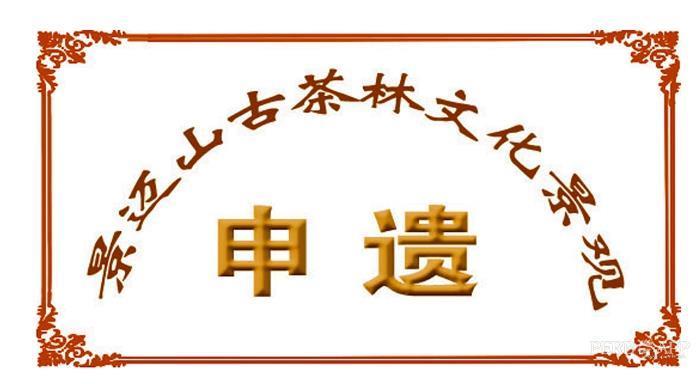 普洱加大景迈山古茶林文化景观申遗宣传力度